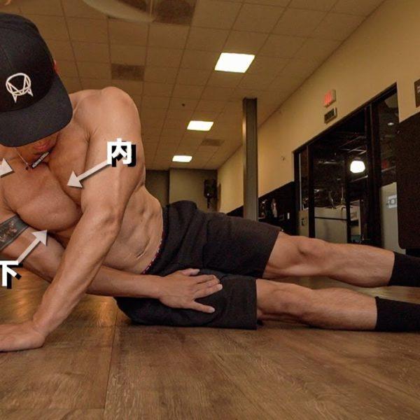 胸の内側から胸全体を鍛える大胸筋トレーニング紹介!【食事公開も】