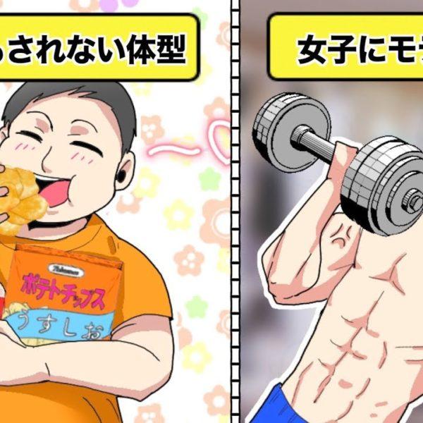 【漫画】女性に爆モテ、細マッチョ体型になるには?【イヴイヴ漫画】