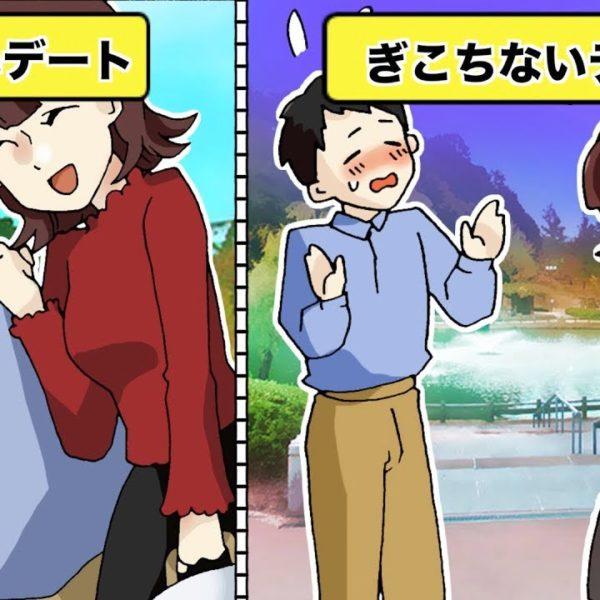 【漫画】今すぐ使える!モテる男が知ってるデートテク【イヴイヴ漫画】