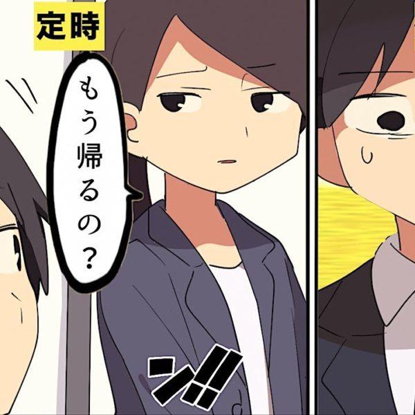 【漫画】定時で帰り続けるとどうなるのか?【マンガ動画】