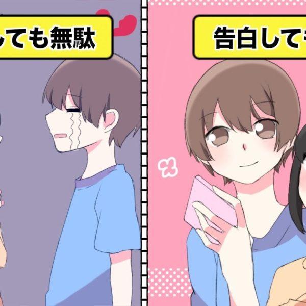 【漫画】それ脈ありですよ、告白待ちの女子のサインとは【イヴイヴ漫画】