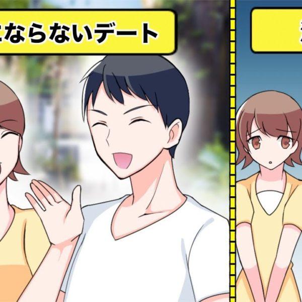 【漫画】女性との会話で沈黙になったら?【イヴイヴ漫画】