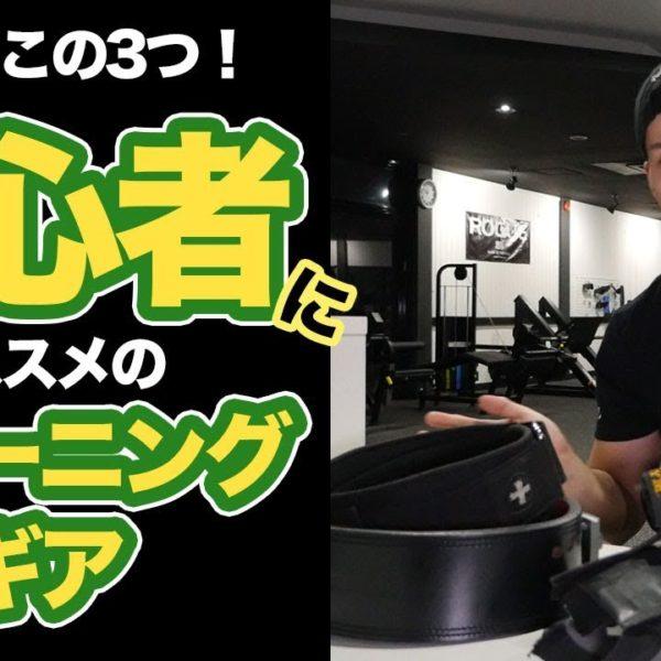 【筋トレ】初心者におすすめのトレーニングギア