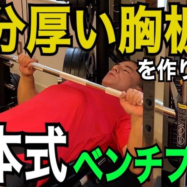 【筋トレ】大胸筋をデカくしたい方必見!スミスマシンで行うフラットベンチプレス