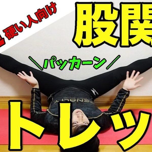 股関節『超・超』硬い人向け!体を柔らかくするストレッチ!【10分一緒に画面を観ながら】