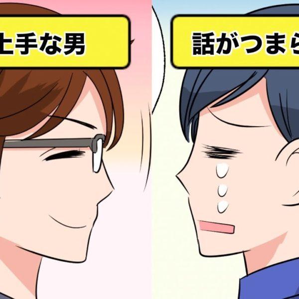 【漫画】聞き上手な男性になるには、どうすればいいのか?【イヴイヴ漫画】