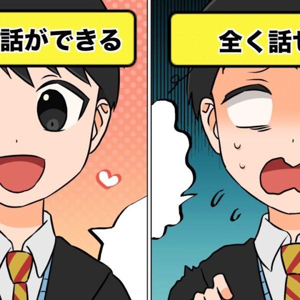 【漫画】モテる男性の会話にみられる共通点って?【イヴイヴ漫画】