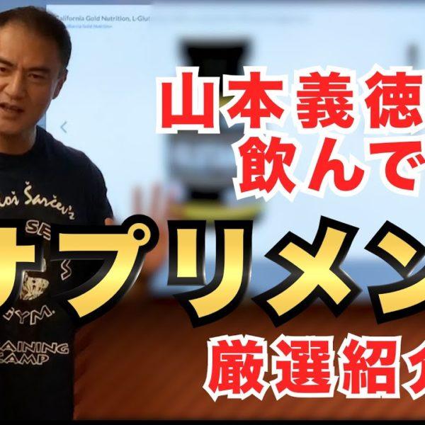 【サプリメント】山本義徳氏が実際に飲んでいる中から一部を紹介!
