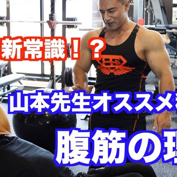 腹筋運動でお腹の脂肪は減る⁉︎山本義徳先生オススメ種目と腹筋の理論について教わりました。