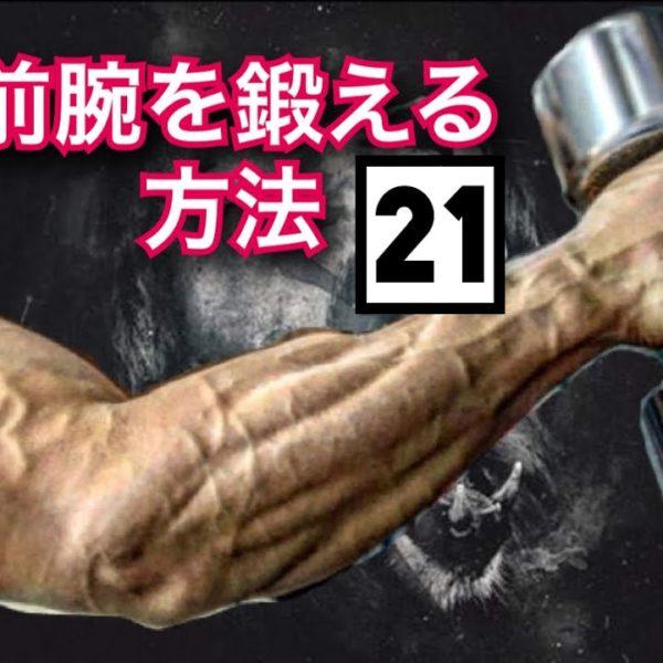 [目指せ握撃]前腕・握力を鍛える21の方法