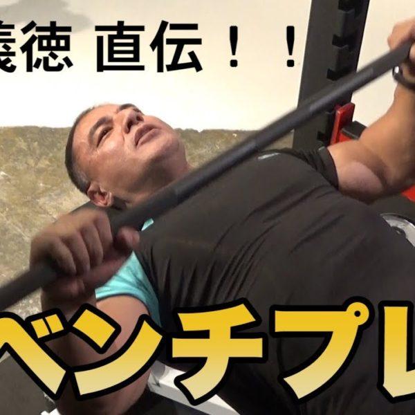 【筋トレ】ベンチプレスの正しいフォームを山本義徳先生が実践!