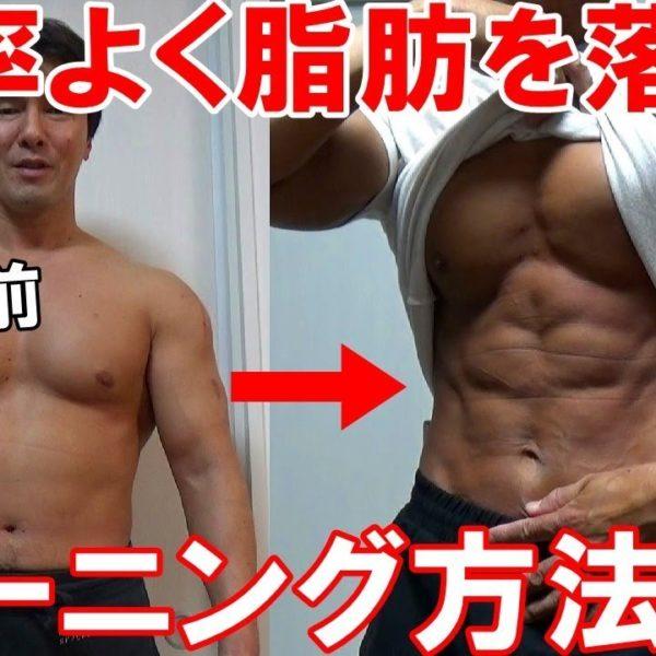 お腹や腰周りの脂肪を落とす効果的なトレーニング方法!体脂肪燃焼に関する2つのルール