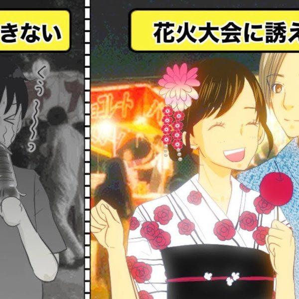 【漫画】夏祭りに好きな女子を誘うには、どうしたらいいの?【イヴイヴ漫画】