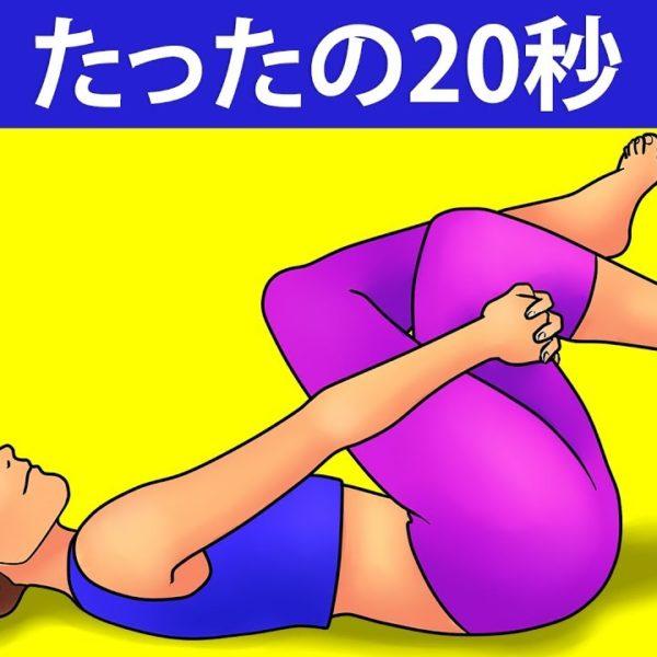 10分で背中の痛みを和らげる7つの運動