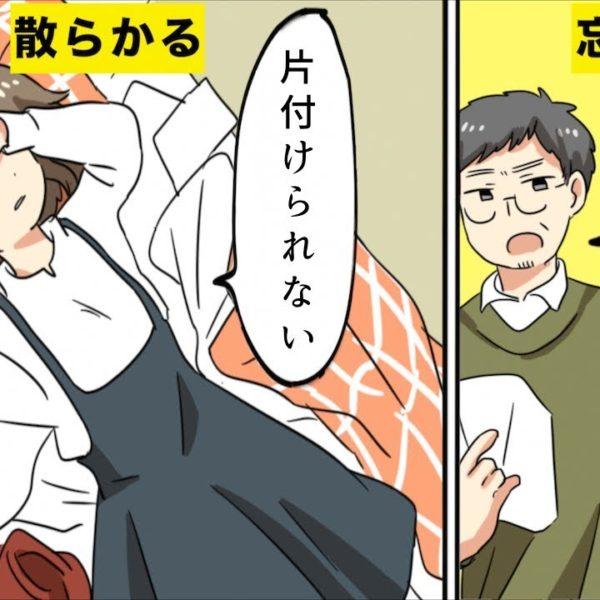 【漫画】ADHDになるとどんな生活になるのか?【マンガ動画】