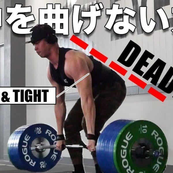 デッドリフトで背中を曲げない方法|DL 200kg REPS CHALLENGE