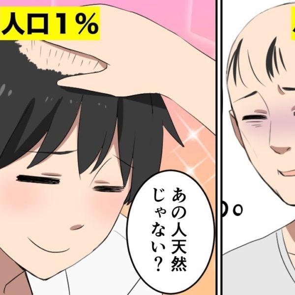 【漫画】この世界にハゲが1%しかいないと、どうなるのか?(マンガ動画)
