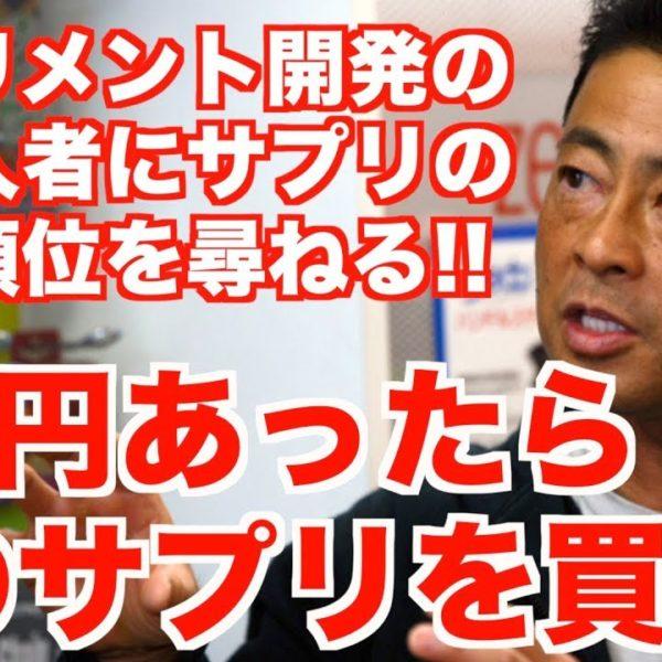 【1万円あったらどのサプリを買う?】サプリメント開発の第一人者/桑原弘樹さんに優先順位を尋ねる。