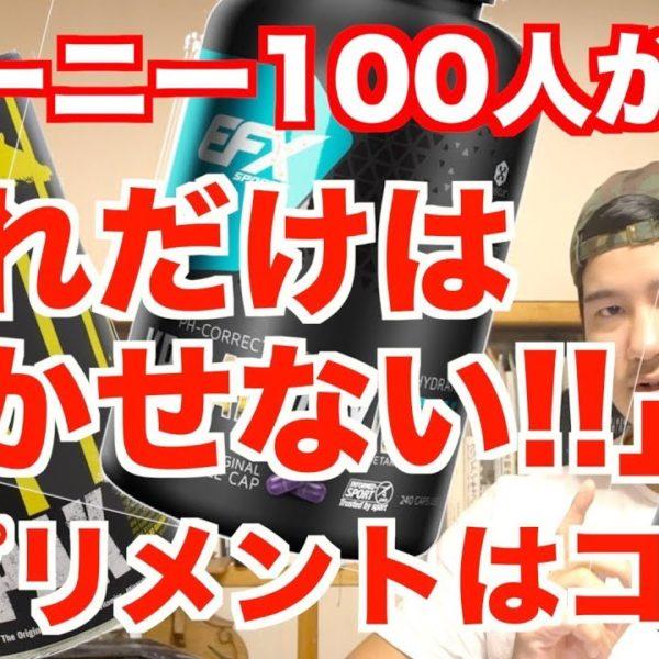 """【トレーニー100人が選ぶ】""""これだけは欠かせないサプリ""""/ベスト9。"""