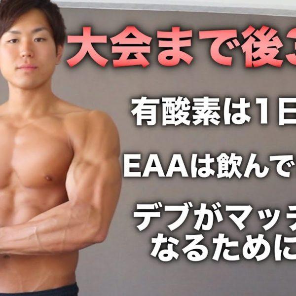 【減量日記】有酸素は1日どれぐらい?EAAは飲んでる?デブがマッチョになるためには?