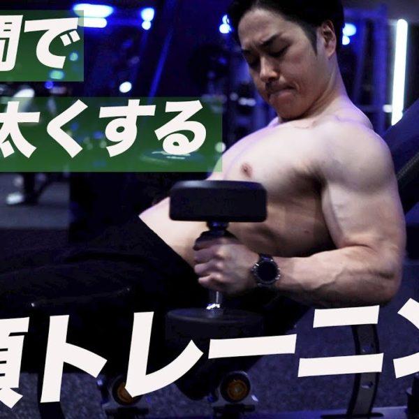 二頭筋トレーニングはこの2種目だけ。短期間で腕が成長したトレーニングをご紹介(解説付き)