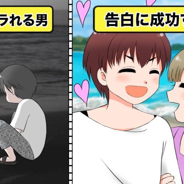【漫画】女子に告白をするときに、知っておくべき3つのこと【イヴイヴ漫画】