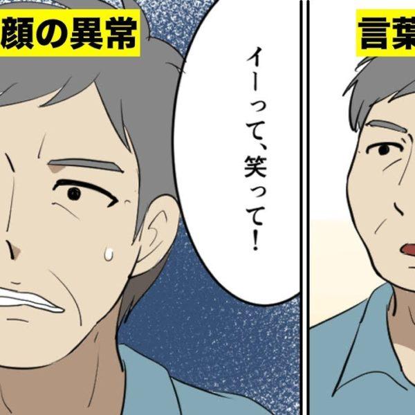 【漫画】脳梗塞が起こる前に起きる前兆5選(マンガ動画)
