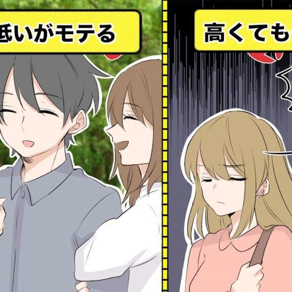 【漫画】背の低い男がモテる理由【イヴイヴ漫画】