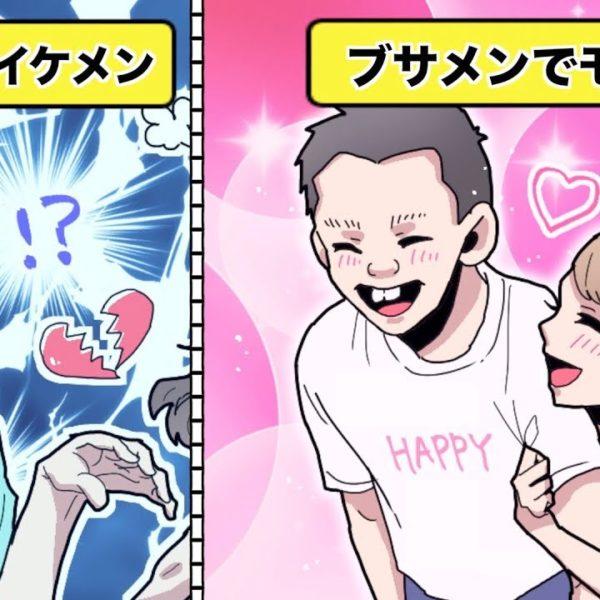 【漫画】普通の男子がイケメンよりモテるには、どうしたらいいの?【イヴイヴ漫画】
