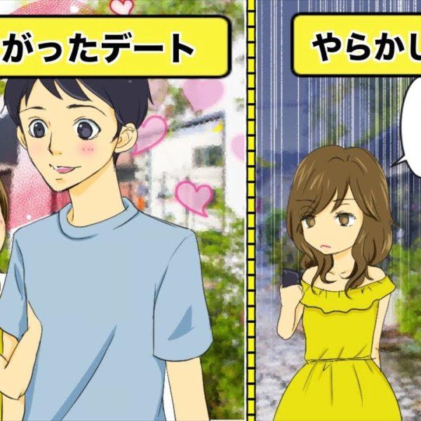【漫画】モテる男なら絶対に知っている「デートの常識」【イヴイヴ】