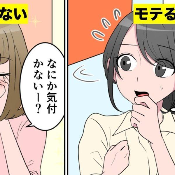 【漫画】モテる男性とモテない男性の違い4選(マンガ動画)