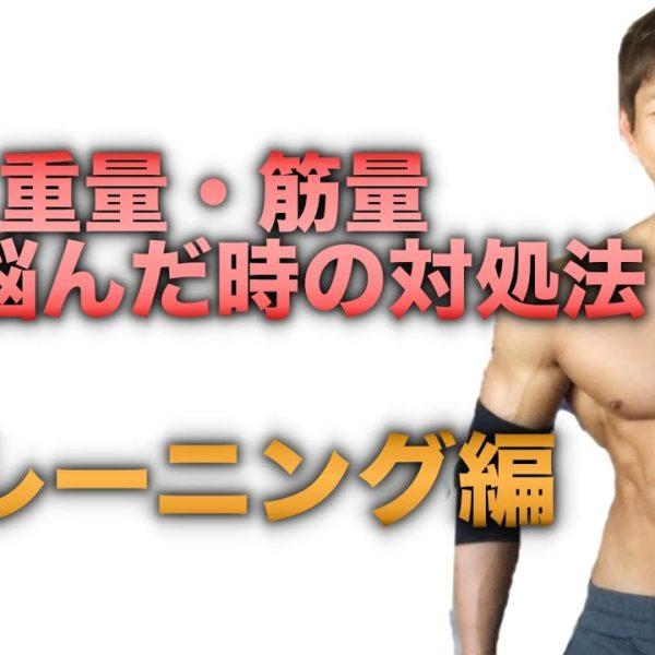 【筋トレ】重量・筋量が伸びない場合の対処法・トレーニング編【プラトー打破】