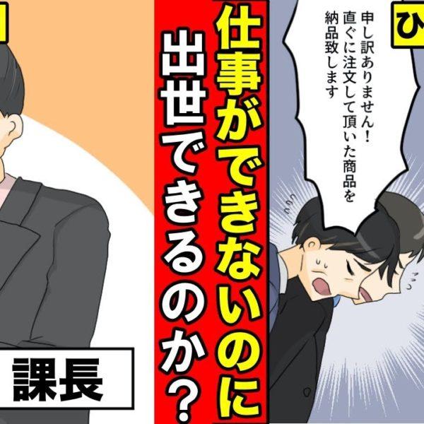【漫画】仕事ができないのに出世する人とはどんな人なのか?(マンガ動画)