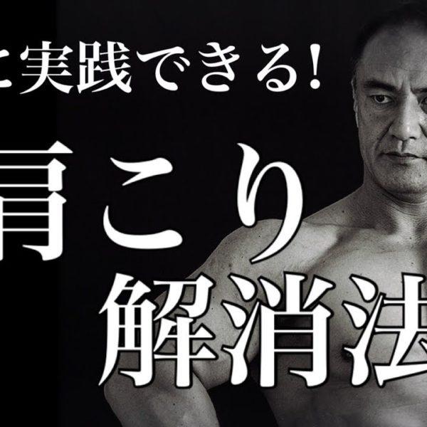 山本義徳氏が教える!肩こりを解消する栄養とエクササイズ