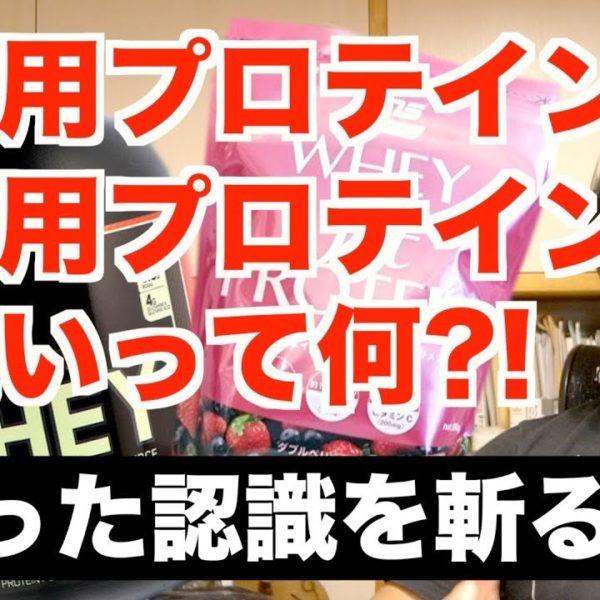 """【プロテイン選び】""""女性用プロテイン""""と他の市販プロテインって何が違う?"""