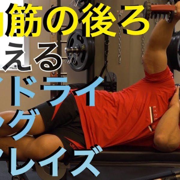 【筋トレ】三角筋の後ろを鍛えて理想の肩を目指す!サイドライイングリアレイズ