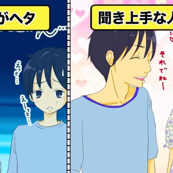 【漫画】〇〇を使えば、「聞き上手なオトコ」と思われる!【イヴイヴ漫画】