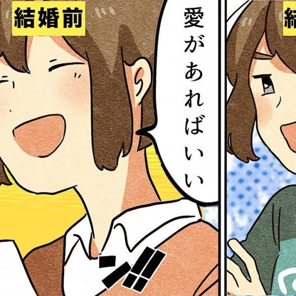 【漫画】結婚してからつくづく思うこと5選【マンガ動画】