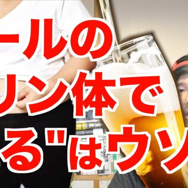 """【間違って理解してる…?!】ビールのプリン体で""""太る""""は嘘。"""