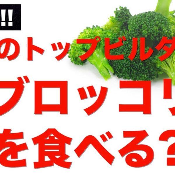 【筋トレ】なぜブロッコリーが選ばれるのか?! 徹底解説!!