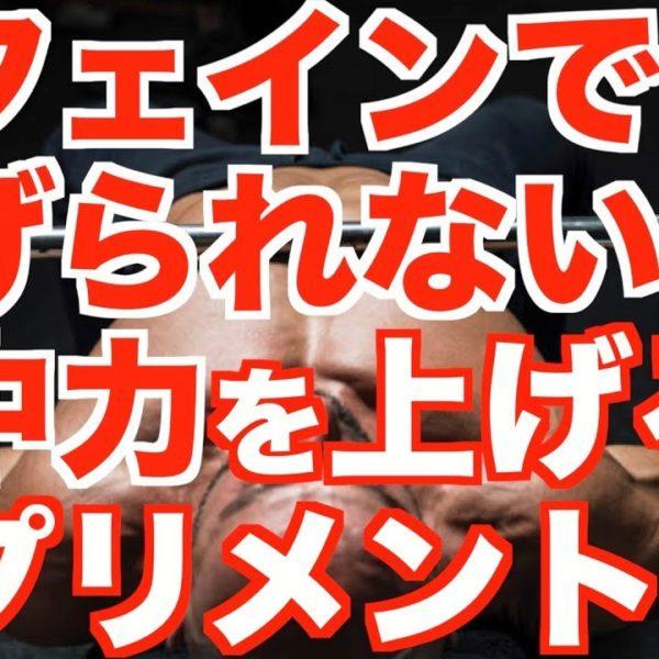 【カフェインでは上げられない集中力】を上げるサプリ!! L-テアニンを徹底解説.