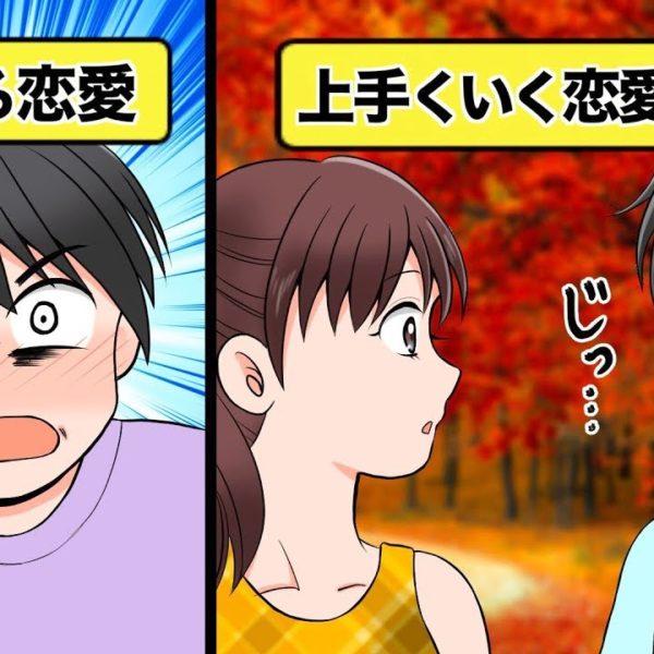 【漫画】好きな女子に効果的にアプローチする方法【イヴイヴ漫画】