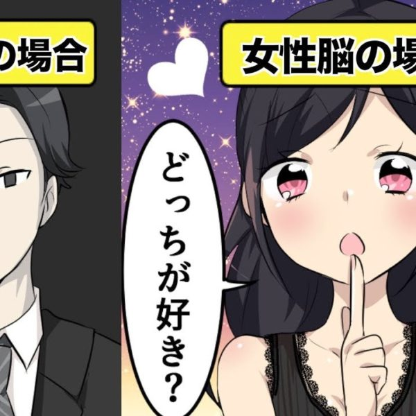 【漫画】女性脳と男性脳の違いって?【イヴイヴ漫画】
