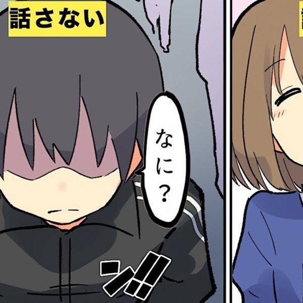 【漫画】話しかけにくい男子の特徴5選【マンガ動画】