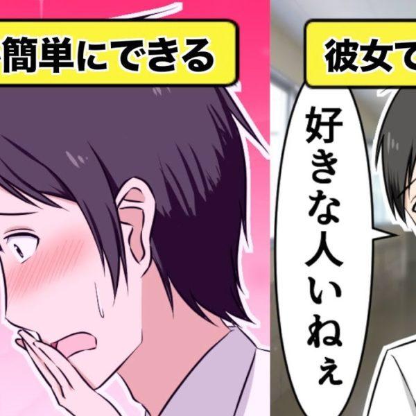 【漫画】好きな人がいない人が、簡単に好きな人を作る方法【イヴイヴ漫画】