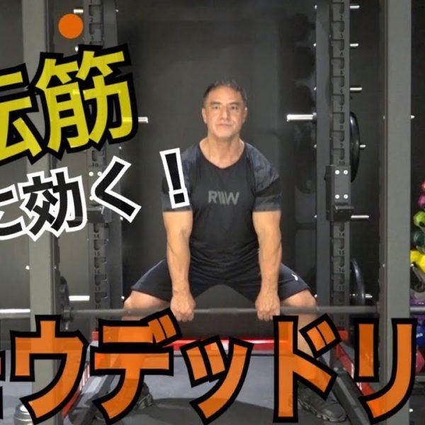 【筋トレ】内転筋も鍛えられる!山本義徳氏が教えるスモウデッドリフト
