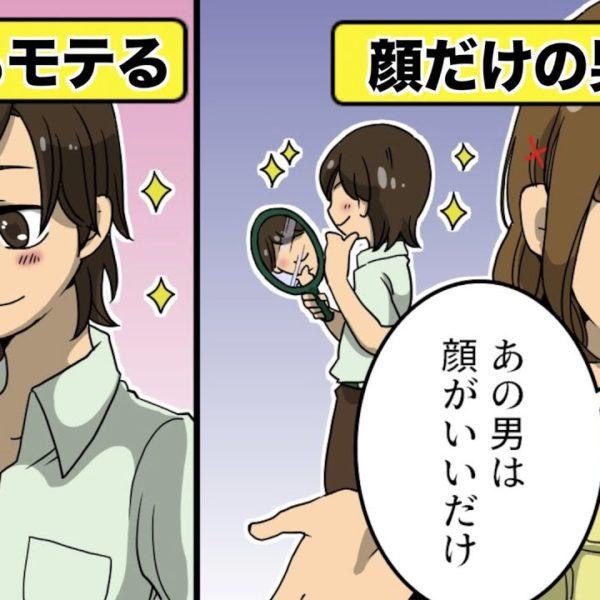 【漫画】カッコいいのにモテない男性の特徴【イヴイヴ漫画】
