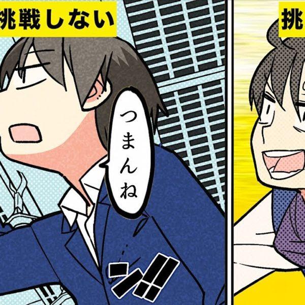 【漫画】つまらない人生を楽しくする方法【マンガ動画】