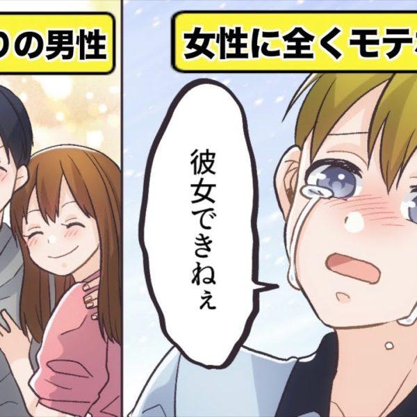 【漫画】彼女いない歴=年齢の男が女の子にモテる方法【イヴイヴ漫画】