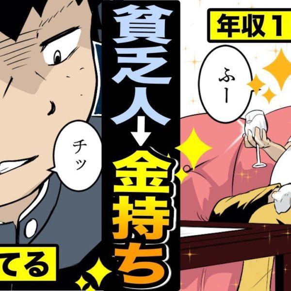 【漫画】腐った貧乏人がお金持ちになったら性格はどう変化するのか?(マンガ動画)
